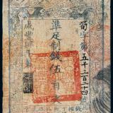 咸丰四年大清宝钞伍百文/PCGS15