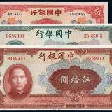 民国时期中国银行纸币三枚