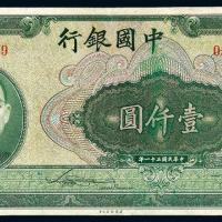 民国三十一年中国银行美钞版法币券壹仟圆