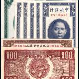 民国时期纸币一组八枚