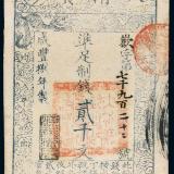 咸丰八年大清宝钞贰千文/PMG55