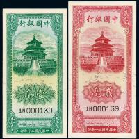 民国三十年中国银行美钞版竖式法币券壹毫、贰毫各一枚
