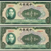 民国三十一年中国银行美钞版法币券壹仟圆二枚