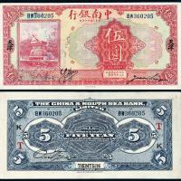 民国十六年中南银行国币券伍圆