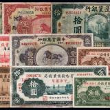 民国时期纸币一组九枚