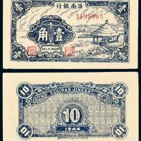 民国三十三年淮南银行纸币壹圆