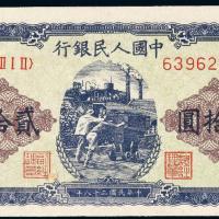 """1949年第一版人民币贰拾圆""""推煤车"""""""