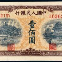 """1949年第一版人民币壹佰圆""""北海与角楼""""黄面/PMG 45EPQ"""