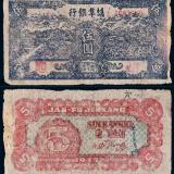 民国三十四年盐阜银行纸币伍圆