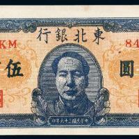 民国三十六年东北银行地方流通券毛泽东像伍百圆/PMG53