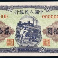 """1949年第一版人民币贰拾圆""""推煤车""""样票/PMG64"""