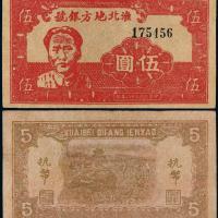 民国三十四年淮北地方银号抗币红色毛泽东像伍圆