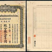 民国三年汉冶萍煤铁厂矿有限公司股份银元壹千圆