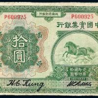 民国十三年中国实业银行国币券拾圆