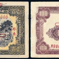民国三十四年北海银行北海币壹百圆样票