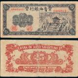 民国三十四年鲁西银行纸币贰拾伍圆