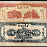 民国三十六年内蒙银行纸币贰百圆/PCGS 53Details