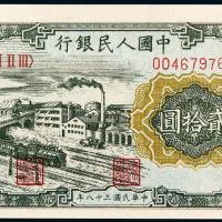 """1949年第一版人民币贰拾圆""""立交桥""""/PMG58"""