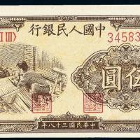 """1949年第一版人民币伍圆""""织布"""""""