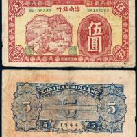 民国三十三年淮南银行纸币伍圆