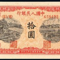 """1949年第一版人民币拾圆""""锯木与耕地"""""""