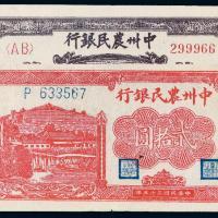 民国时期中州农民银行中州币二枚