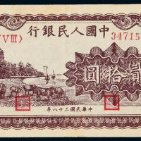 """1949年第一版人民币贰拾圆""""六和塔""""紫面"""