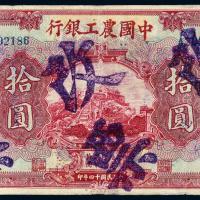"""民国十四年山东省银行私改""""中国农工银行""""国币券拾圆"""