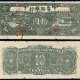 民国三十四年鲁西银行纸币拾圆