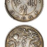 宣统三年大清银币壹角/PCGS AU50