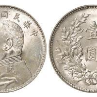 民国九年袁世凯像精发版壹圆银币/PCGS MS63