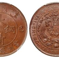 己酉大清铜币二十文/PCGS MS64BN