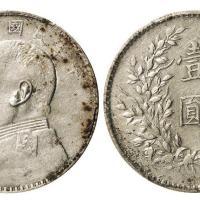 民国八年袁世凯像壹圆银币/PCGS XF45
