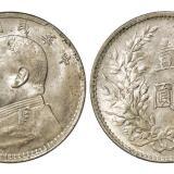 民国三年袁世凯像壹圆银币/PCGS Mint Error MS62