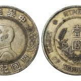 孙中山像开国纪念币错英文版壹圆银币/PCGS VF35
