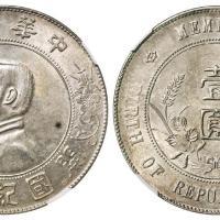 孙中山像开国纪念壹圆银币/NGC Mint Error MS61