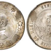 孙中山像开国纪念壹圆银币/NGC Mint Error MS62+