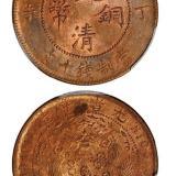 丁未大清铜币十文/PCGS MS62RB