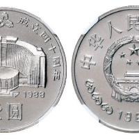中国人民银行成立四十周年流通纪念币/NGC PF67 ULTRA CAMEO