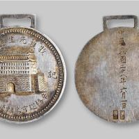 民国二十八年纪念银章