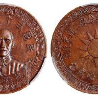 民国二十九年中央造币厂桂林分厂二周年铜质纪念章/PCGS MS63BN