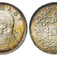 民国九年袁世凯像海南版壹圆银币/PCGS MS63