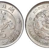 湖北省造宣统元宝库平七钱二分银币/PCGS MS63