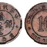 民国十年广西省造壹毫银币铜质样币/PCGS SP62BN