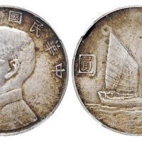 民国二十三年孙中山像背帆船壹圆银币/NGC Mint Error AU58