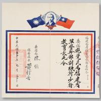 1941年福建全省保安司令部委任令