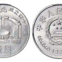 中国人民银行成立四十周年流通纪念币/PCGS MS67