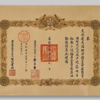 康德元年伪满洲国颁发六等景云勋章证书