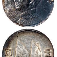 民国二十三年孙中山像背帆船六绳版壹圆银币/PCGS AU58