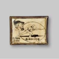 """抗战时期陕甘宁部队""""高岗刺杀手""""奖章"""